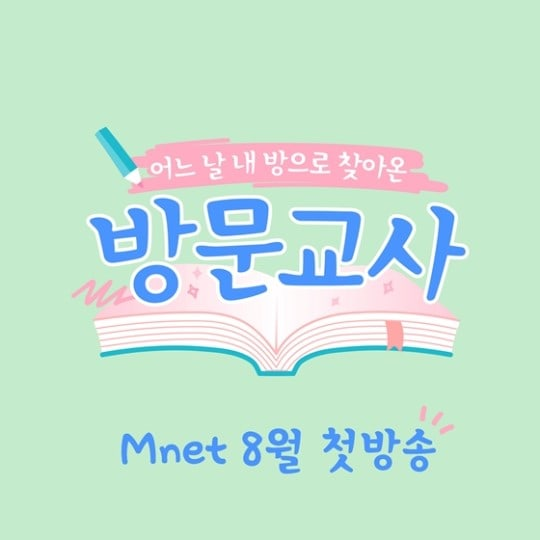 Celebrities To Become Private Tutors In New Mnet Variety Show