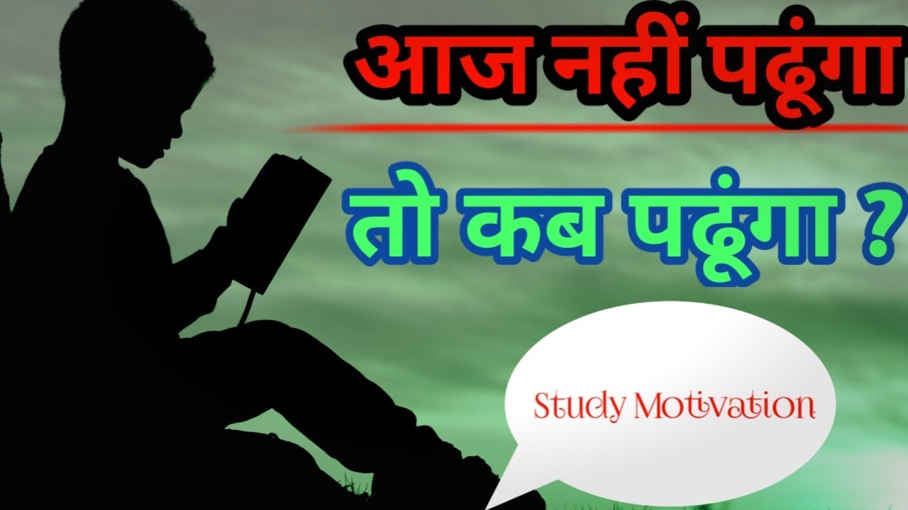 Study Motivation video in hindi || UPSC Motivation video || How to study which can become a topper.